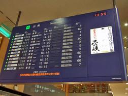 DSCF1772-福岡空港.jpg