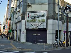 DSCF1825-フライトクラブ.jpg