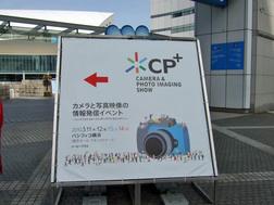 DSCF1925-CP+.jpg
