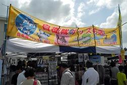 DSCN3010-売店2.jpg