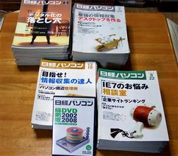 日経パソコン.jpg
