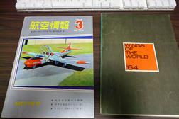 P1020343-航空情報.jpg