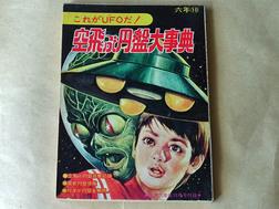 R0010781-UFO.jpg