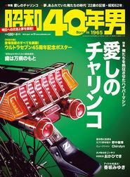 s40otoko_012_magazine_img.jpg