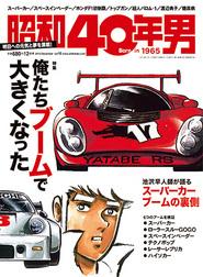 s40otoko_016_magazine_img.jpg